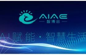 国际人工智能与智慧生活应用博览会即将于昆明举行