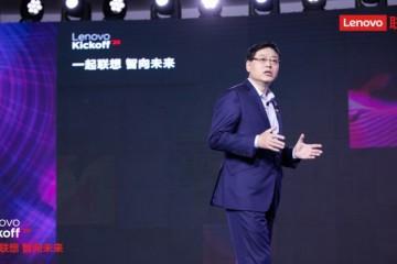 杨元庆要加速收款审慎出资以确保足够的现金流动性