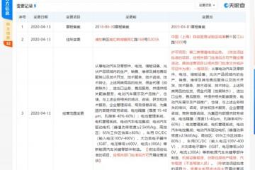 特斯拉经营范围新增电信业务等正式迁入上海自贸区