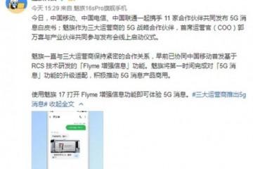 4.17,魅族5G技术分享会即将开启!新机或将提升场景感知功能!