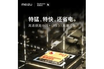 「特猛,特快,还省电」?尽在5.8日即将发布的魅族17 5G旗舰机中!