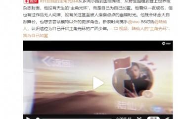 "vivo S6照亮着""野生超模""陆仙人的""主角光环"""
