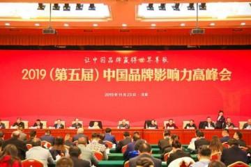 """金斐斯斩获""""华尊奖•中国AI智能行业最具影响力十大领军企业"""""""