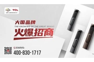TCL智能家居全国火热招商,邀您共享智能锁千亿市场