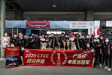 卫冕2020 CTCC厂商总冠军 起亚汽车发力发动机技术