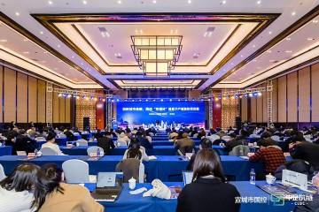创新·融合·共建|宣城市基建供应链金融创新发展论坛成功举办