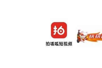 深圳金丰集团投数亿巨资收购拍呱呱短视频加速布局视频行业
