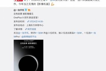 新一代影像机皇 一加9系列发布会将于3月24日举办