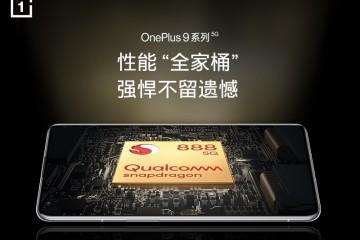 一加9系列性能配置公布,骁龙888、加强版LPDDR5和UFS3.1全面顶配