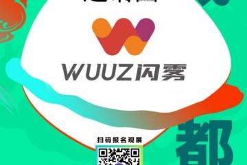 WUUZ闪雾全国巡展第三站,携万元补贴邀您加盟!