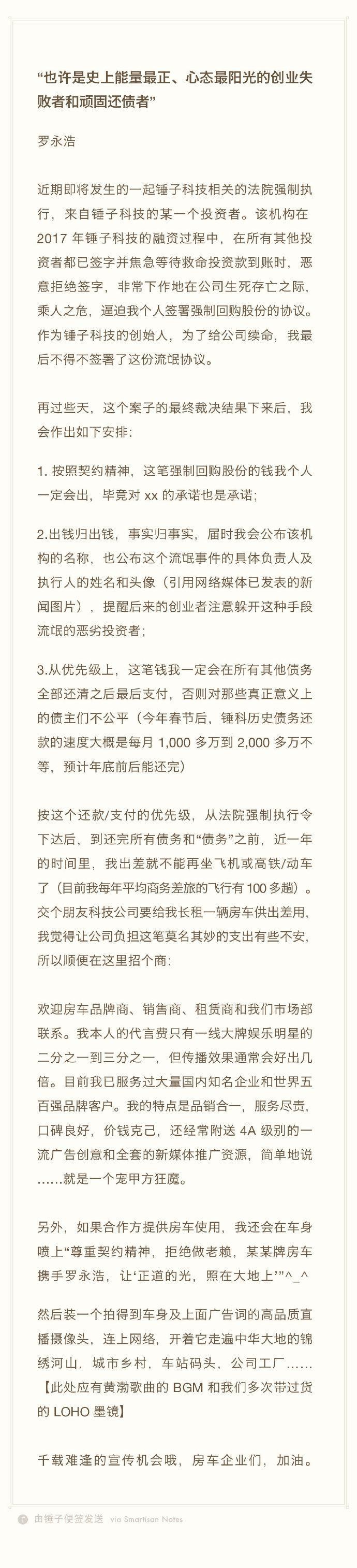 罗永浩回应再成被执行人投资者逼迫签署强制回购股份协议