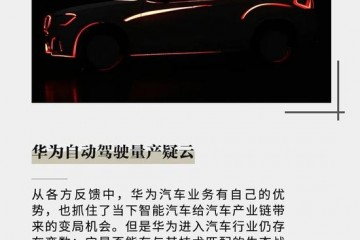 华为自动驾驶量产疑云技术尚不成熟但未来向好