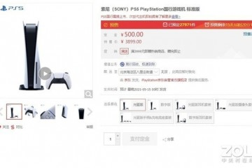卖爆了索尼PS5国行版预售秒罄