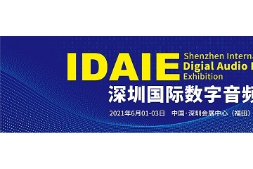 赋能数字音频·链接产业生态——2021年第三届深圳国际数字音频产业展6月深圳盛大开幕