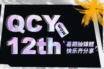 十二年,再出发!祝国货之光和乐电子QCY生日快乐