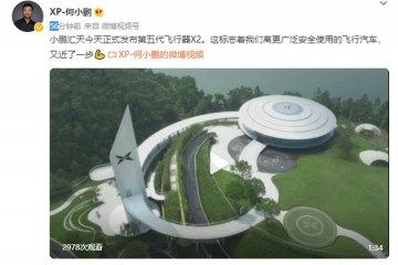 何小鹏小鹏汇天今日正式发布第五代飞行器X2