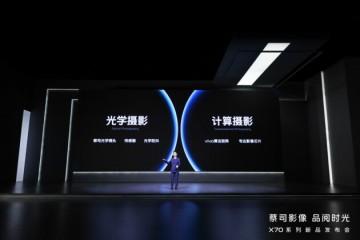 影像天花板的代表机型,vivo X70系列来了