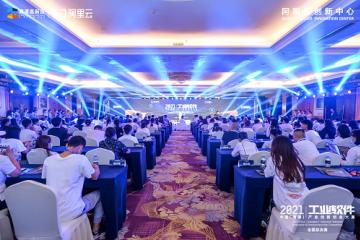 湘潭(高新)工业软件园开园仪式暨阿里云2021中国(湘潭)工业软件产业创新创业大赛全总决赛在潭举行
